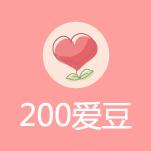 爱豆200个