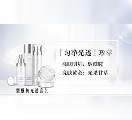 烟酰胺光透套装使用手法