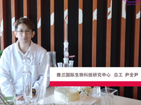 雅兰国际总工尹全尹对妍诗美护肤品追求的极致品质进行高度赞扬