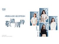 BIG预告   伊的家广州总部特邀VIP分享她精致
