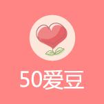爱豆50个