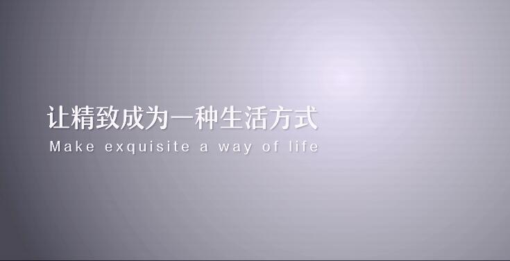 《让精致成为一种生活方式》--- 伊的家企业宣传片