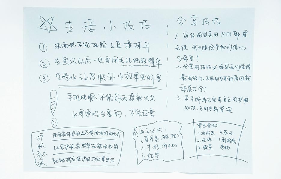 Yan经常会做一些基础的护肤分享,在分享前她总会认真的做一些笔记,以免紧张遗忘影响自己的专业性。