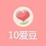 爱豆10个