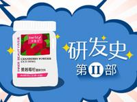 妍膳美品牌片 · 蔓越莓,辛苦了产品部的宝宝 II
