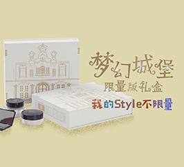 梦幻城堡限量版礼盒 我的style不限量