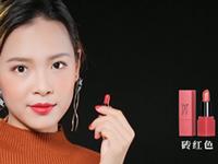花漾女孩唇膏礼盒之砖红色10S展示视频