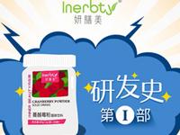 妍膳美品牌片 · 蔓越莓,辛苦了产品部的宝宝(完整版)