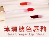琉璃糖色唇釉(全系5色)10s展示
